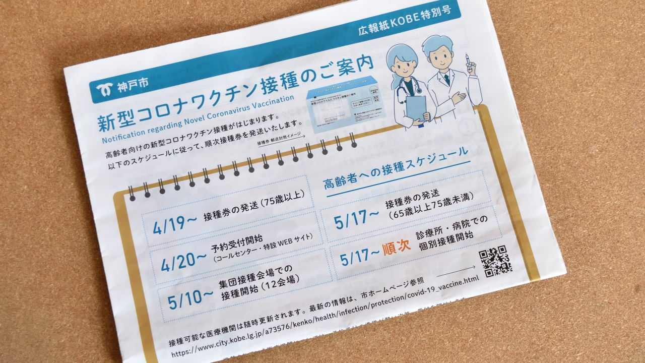 神戸市広報紙
