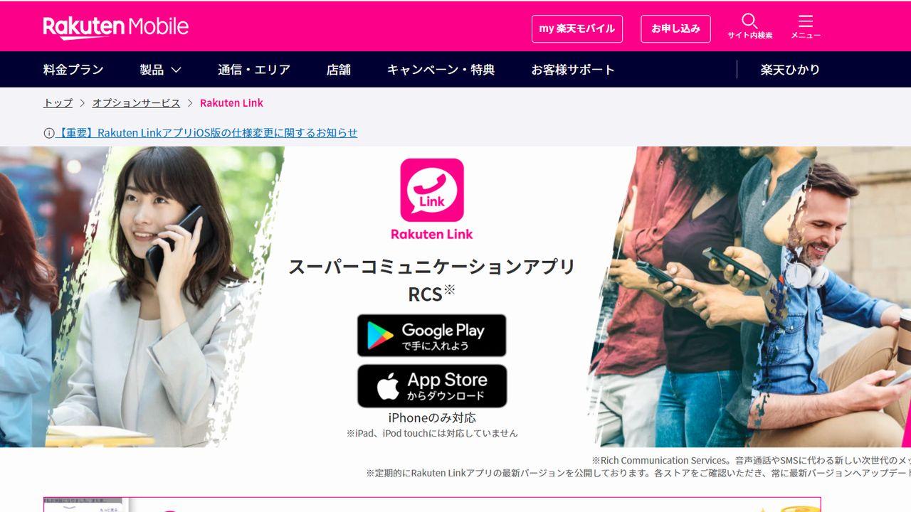Rakuten Linkアプリ紹介ページ