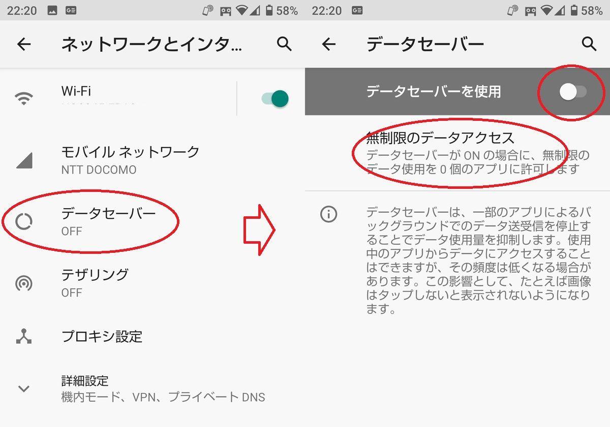Androidのデータセーバー設定画面