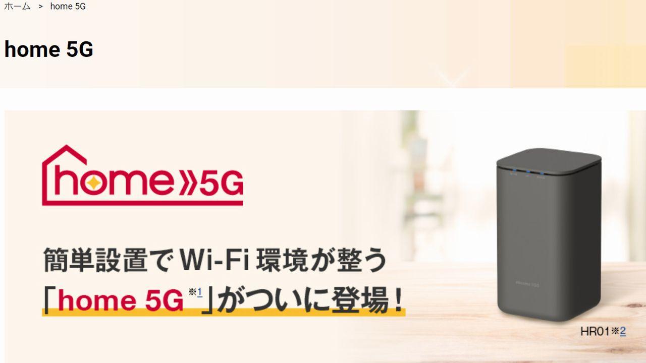 ドコモ「home 5G」紹介ページ