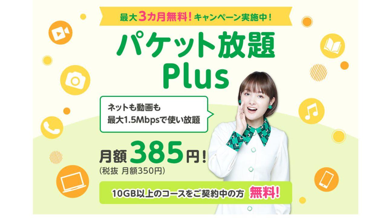 マイネオ「パケット放題plus」キャンペーン画像