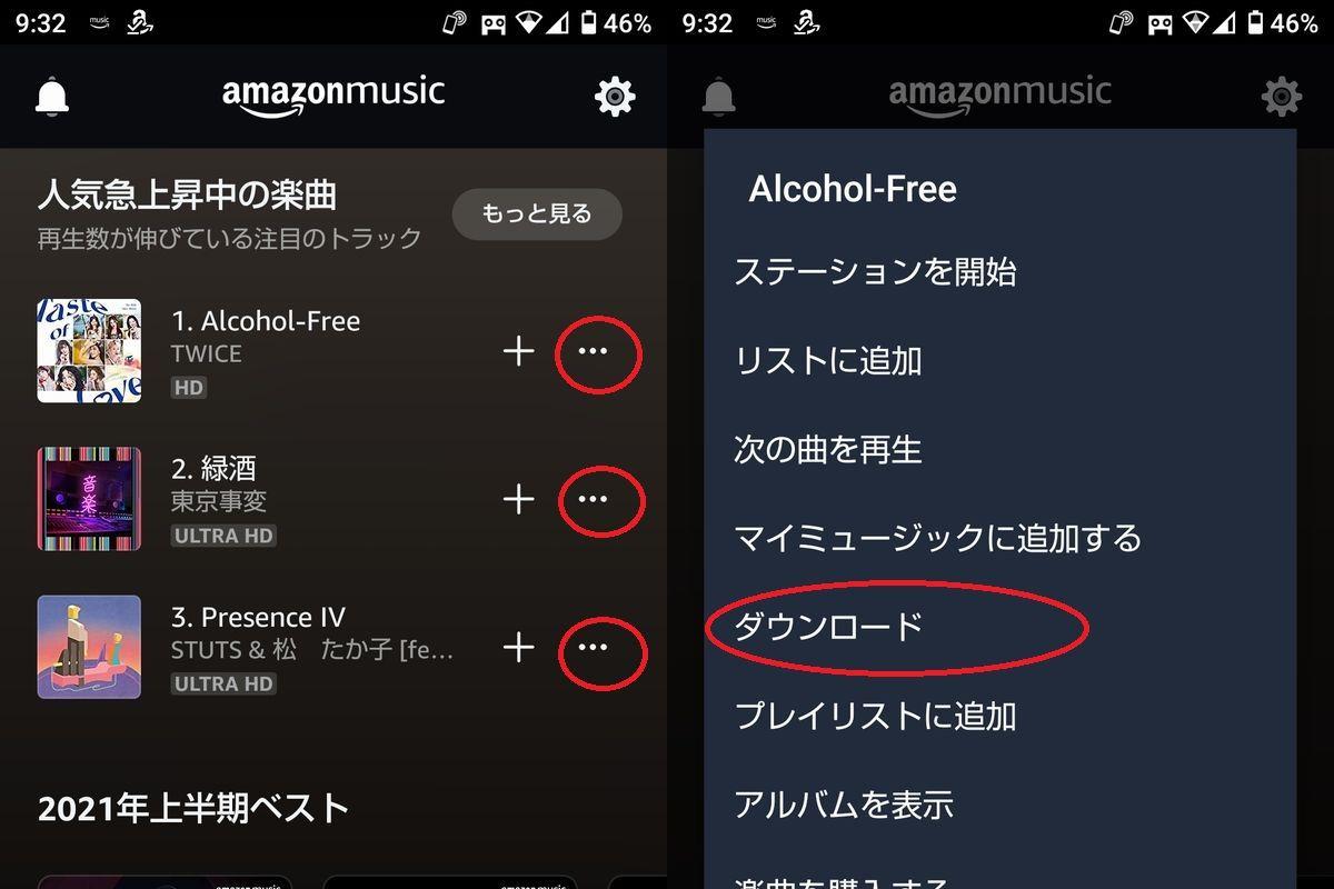 Amazon Musicのダウンロード手順