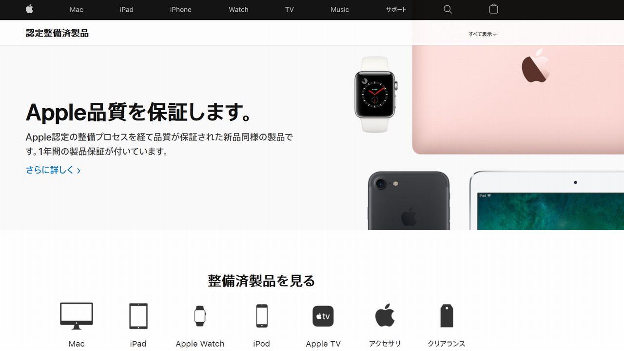 Apple認定整備済製品の紹介ページ