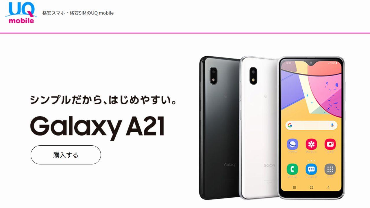 Galaxy A21紹介ページ
