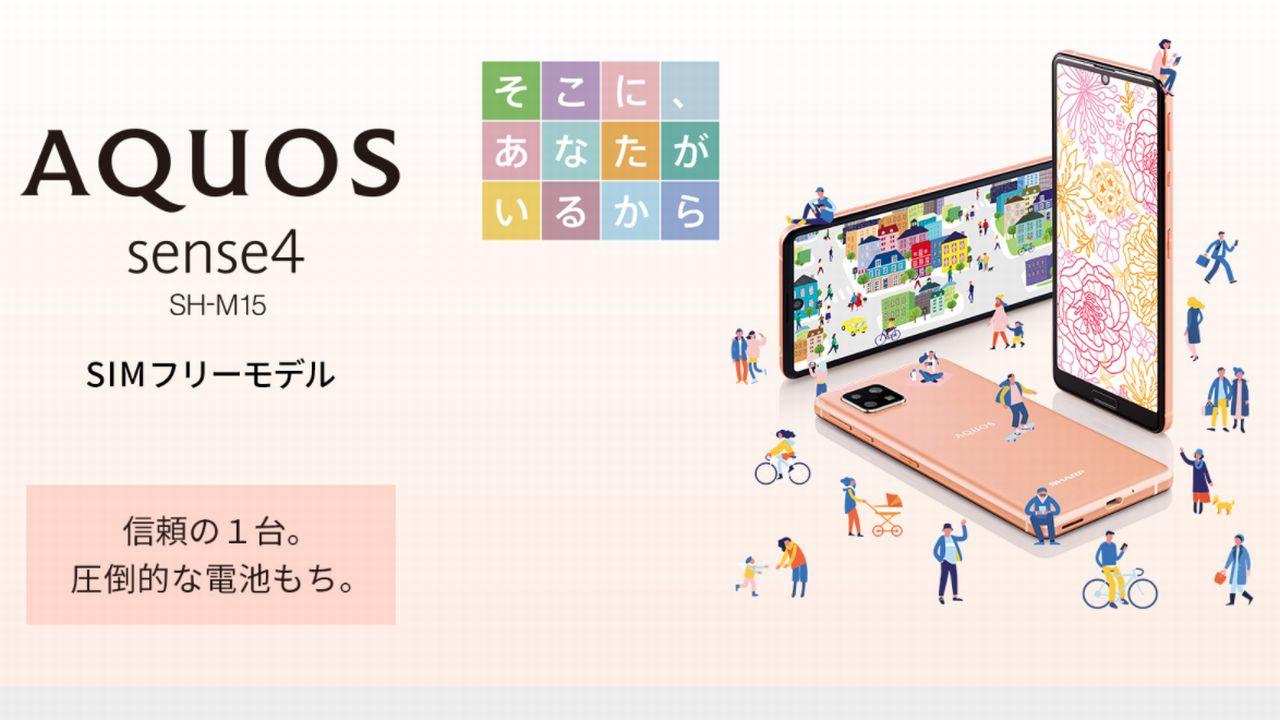 AQUOS sense4 紹介ページ