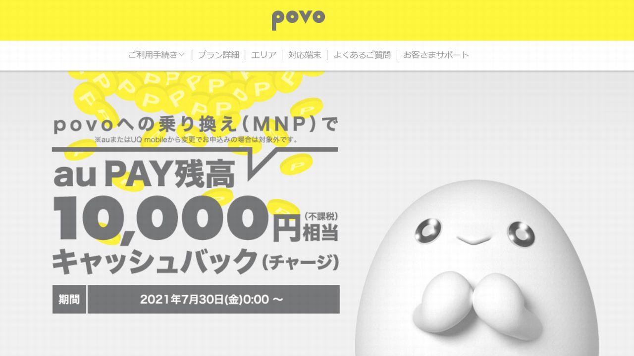 povoのキャンペーン告知画像
