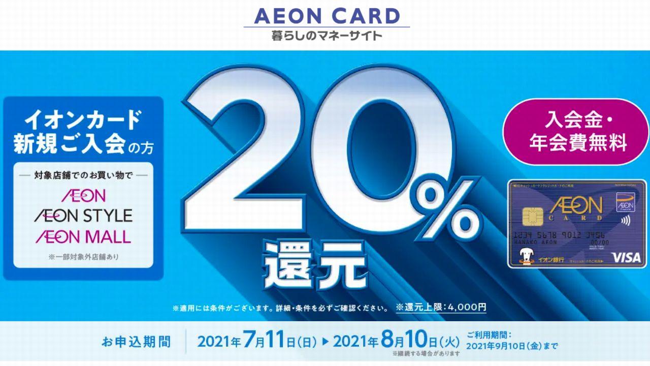 イオンカードのキャンペーン告知画像