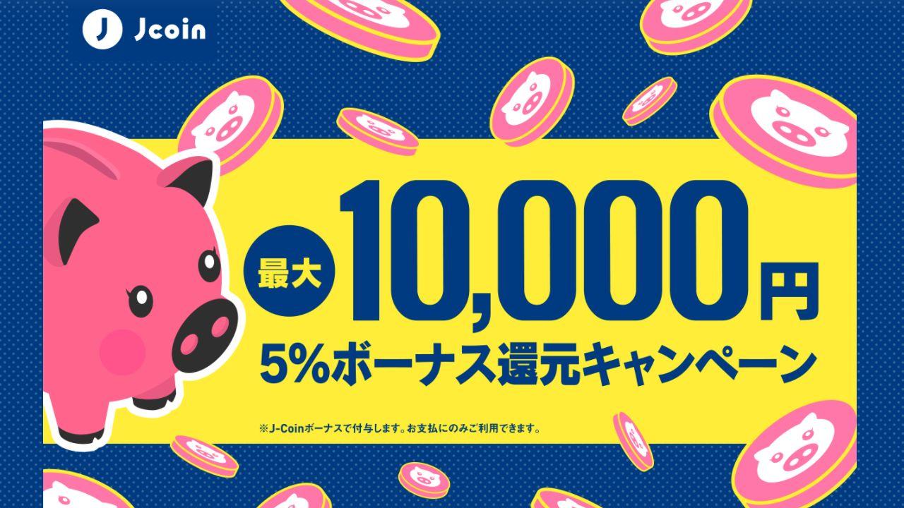 J-Coin Payキャンペーン告知画像