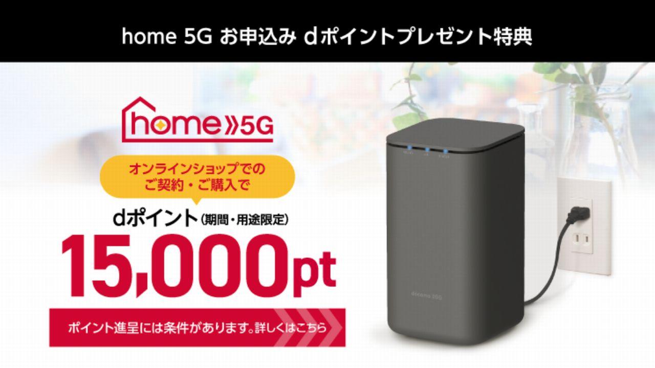 ドコモhome 5Gキャンペーン告知画像