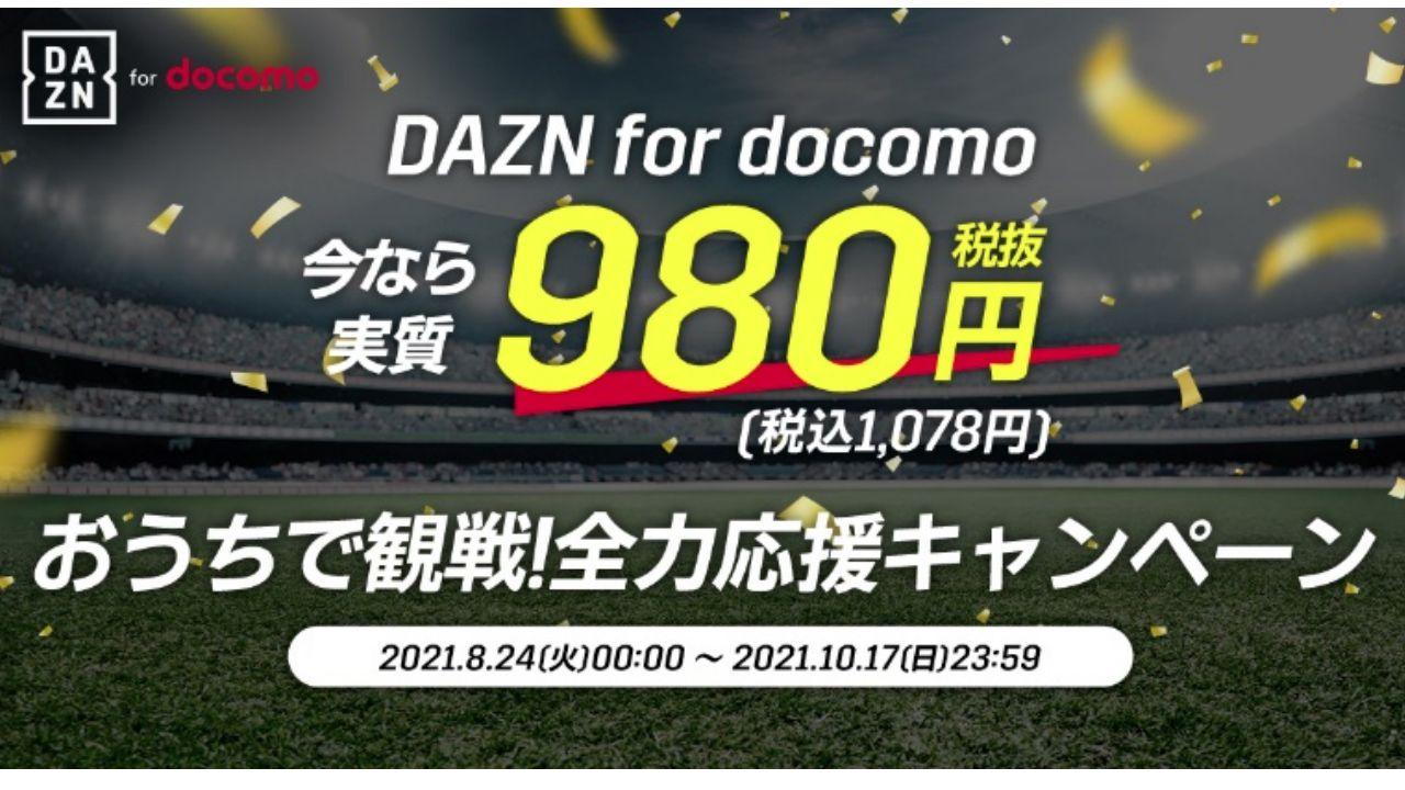 DAZN for docomoキャンペーン告知画像