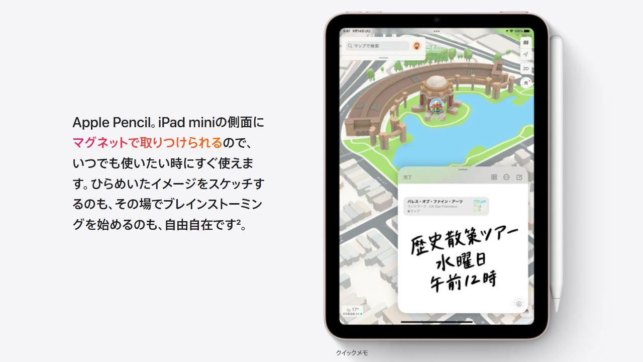 iPad miniとApple pencil