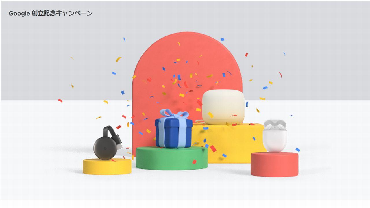 Google ストアキャンペーン告知画像