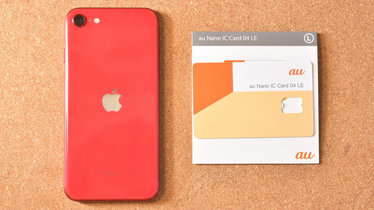 IPhone SEとSIMカード