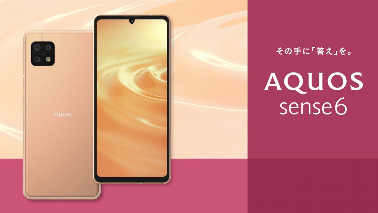 AQUOS sense6画像