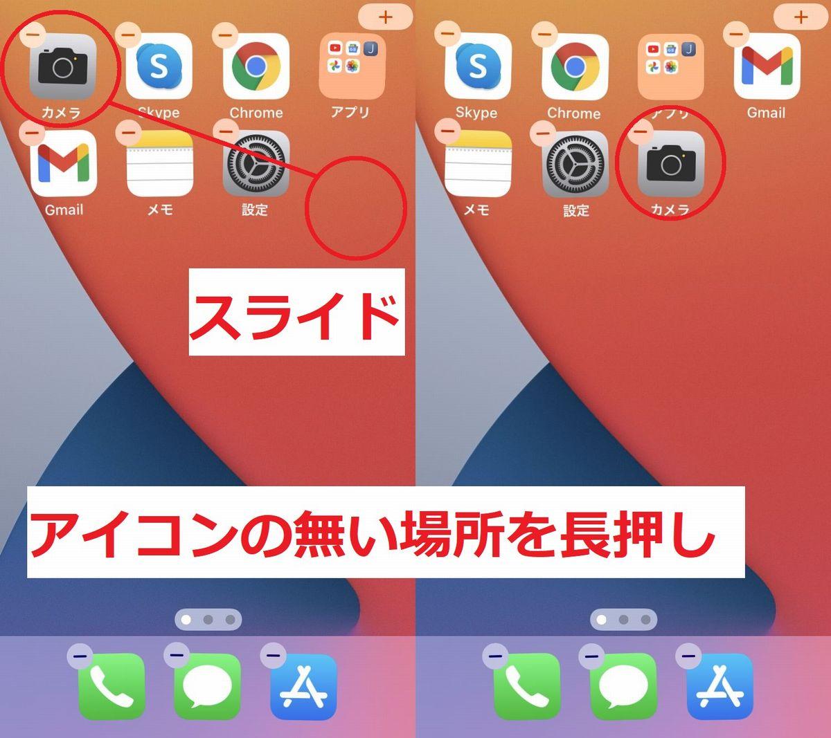 iPhoneのアイコン移動