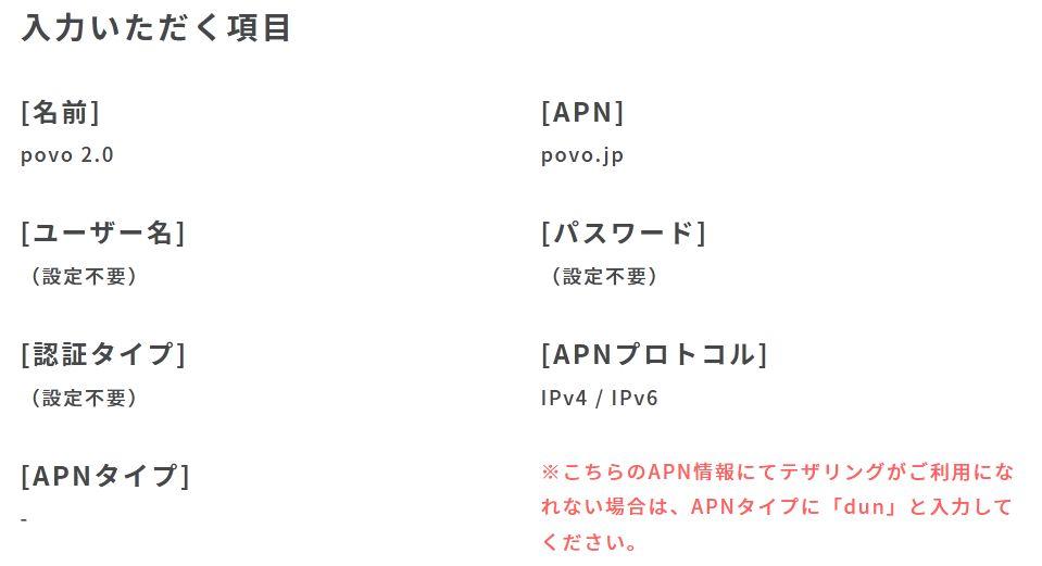 povo2.0のAPN設定