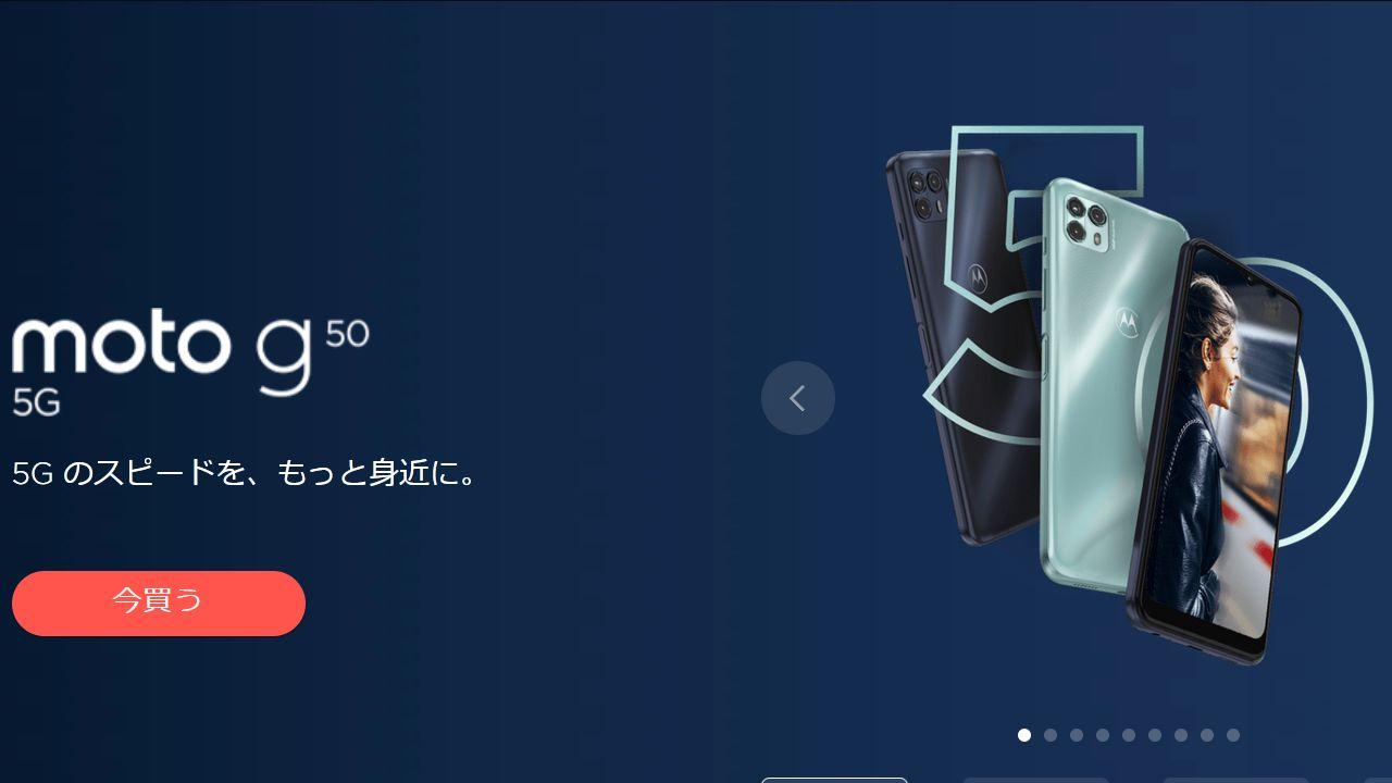 moto g50 5G紹介サイト