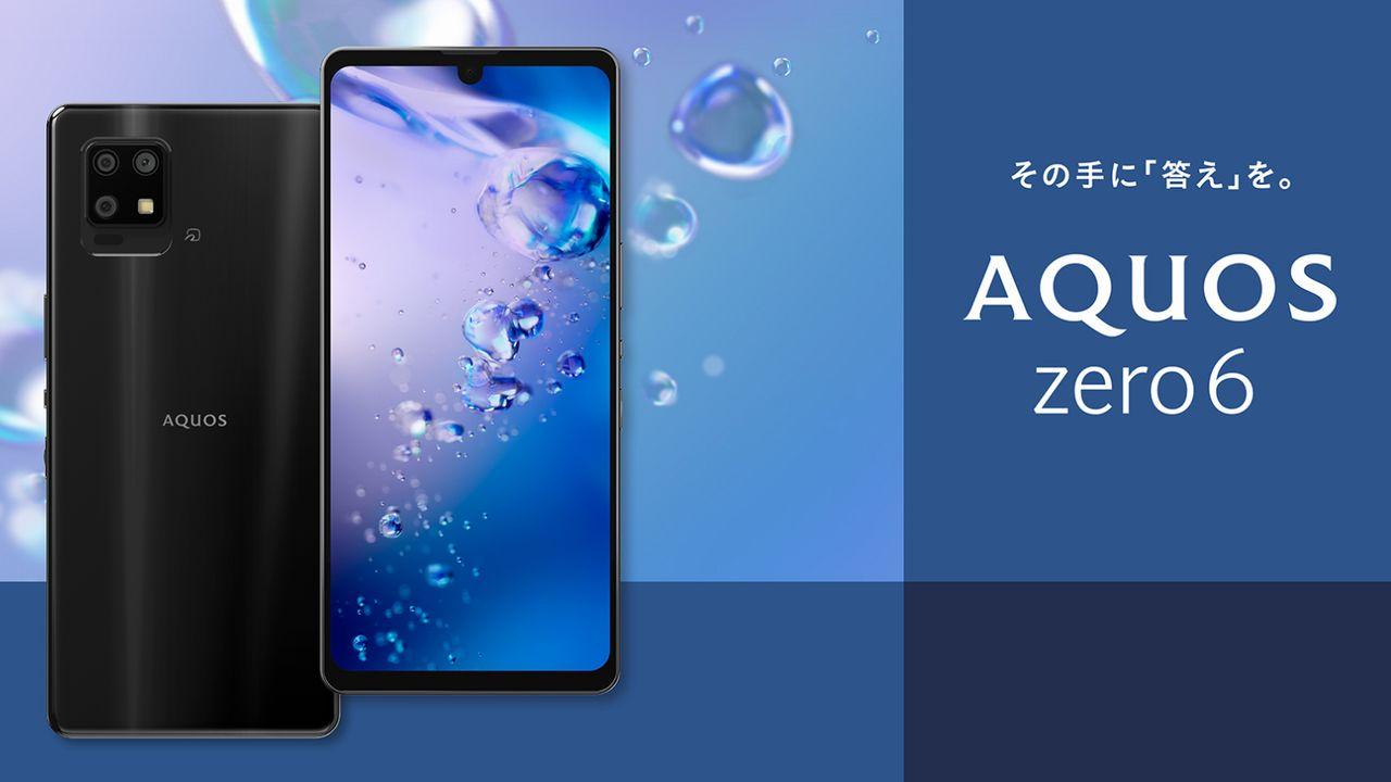 AQUOS zero6紹介ページ画像